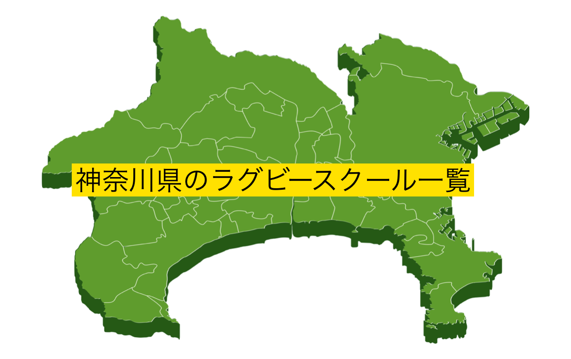 神奈川県のラグビースクール一覧