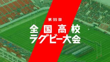 第100回全国高校ラグビー2020ー2021大会の日程が決定!!|花園