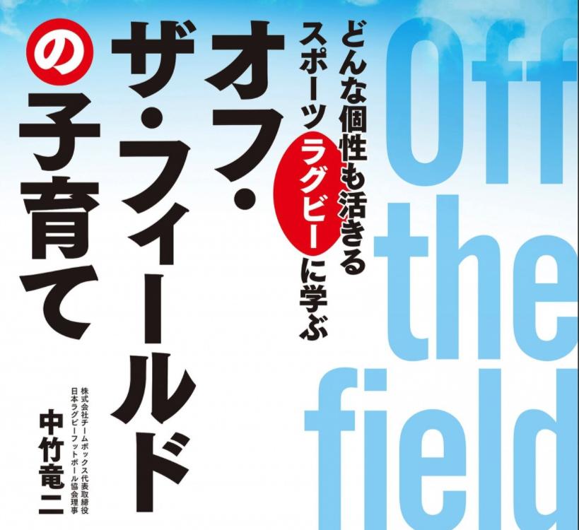 中竹竜二さんの著書「オフ・ザ・フィールドの子育て」の内容や評判
