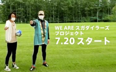 菅平クラウドファンディング応援PJ!|スガダイラーズのTシャツGETへ!