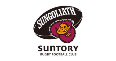 サントリーサンゴリアス 2020-2021シーズンの新体制を発表|トップリーグ