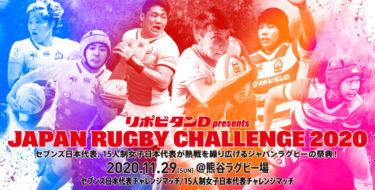 セブンスラグビー日本代表・女子ラグビー日本代表が熊谷に集結!